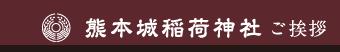 熊本稲荷神社ご挨拶
