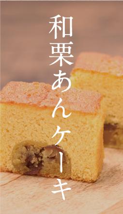 和栗あんケーキ