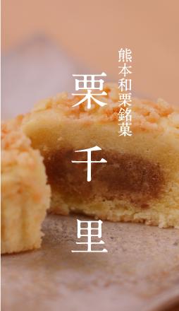 熊本銘菓おてもやん